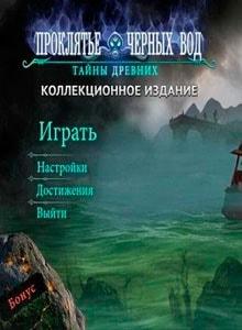 Тайны древних: Проклятье черных вод