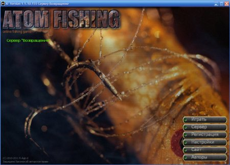 Atom Fishing